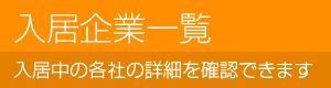 テクノWING大田の入居企業一覧