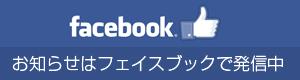 テクノWING大田のフェイスブックページ